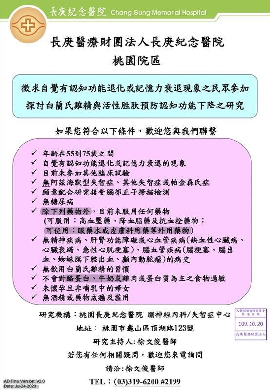 林口長庚招募文宣