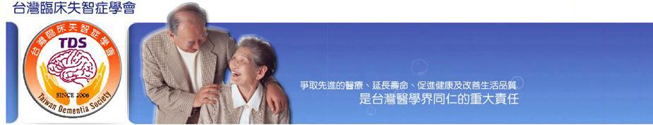 台灣臨床失智症學會上方形象圖